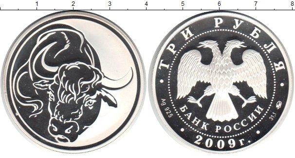 Картинка Монеты Россия 3 рубля Серебро 2009