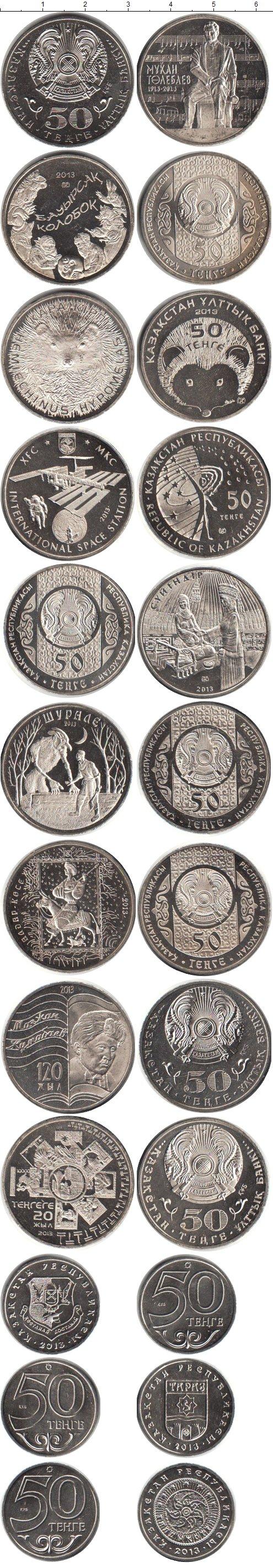 Картинка Наборы монет Казахстан Казахстан 2013 Медно-никель 2013