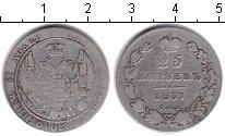 Изображение Монеты 1825 – 1855 Николай I 25 копеек 1837 Серебро  СПБ НР