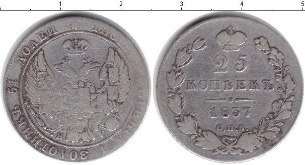 Картинка Монеты 1825 – 1855 Николай I 25 копеек Серебро 1837