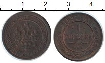 Изображение Монеты 1894 – 1917 Николай II 1 копейка 1897 Медь VF