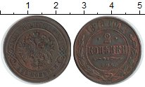 Изображение Монеты 1855 – 1881 Александр II 2 копейки 1878 Медь VF