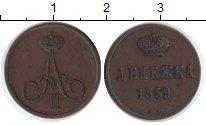 Изображение Монеты 1855 – 1881 Александр II 1 денежка 1859 Медь XF