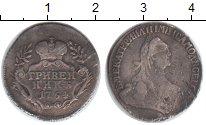Изображение Монеты 1762 – 1796 Екатерина II 1 гривенник 1764 Серебро VF
