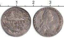 Изображение Монеты 1762 – 1796 Екатерина II 1 гривенник 1770 Серебро VF СПБ