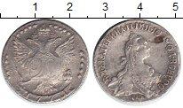 Изображение Монеты 1762 – 1796 Екатерина II 20 копеек 1771 Серебро VF