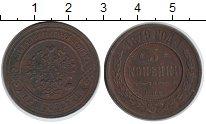 Изображение Монеты 1855 – 1881 Александр II 3 копейки 1879 Медь XF