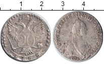 Изображение Монеты 1762 – 1796 Екатерина II 20 копеек 1768 Серебро VF