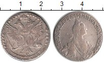 Изображение Монеты 1762 – 1796 Екатерина II 20 копеек 1769 Серебро VF