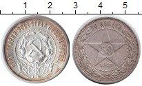 Изображение Монеты РСФСР 50 копеек 1921 Серебро XF АГ