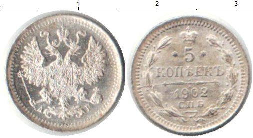 Картинка монеты 1894 - 1917 николай ii 5 копеек серебро 1902