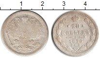 Изображение Монеты 1855 – 1881 Александр II 20 копеек 1876 Серебро  СПБ НI