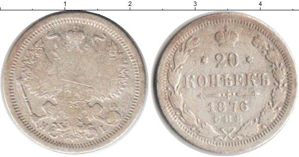 Картинка Монеты 1855 – 1881 Александр II 20 копеек Серебро 1876
