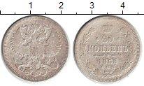 Изображение Монеты 1855 – 1881 Александр II 20 копеек 1868 Серебро