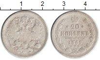 Изображение Монеты 1855 – 1881 Александр II 20 копеек 1869 Серебро