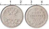 Изображение Монеты 1855 – 1881 Александр II 20 копеек 1869 Серебро  СПБ НI
