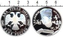 Изображение Монеты Россия 2 рубля 1994 Серебро UNC- Писатель сказочник П
