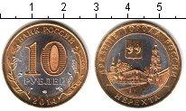 Изображение Мелочь Россия 10 рублей 2014 Позолота UNC-