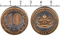 Изображение Мелочь Россия 10 рублей 2014 Позолота UNC- Тюменская область
