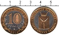 Изображение Мелочь Россия 10 рублей 2014 Позолота UNC- Саратовская область