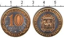 Изображение Мелочь Россия 10 рублей 2014 Позолота UNC- Челябинская область