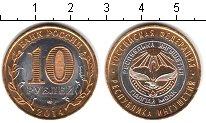 Изображение Мелочь Россия 10 рублей 2014 Позолота UNC- Республика Ингушетия