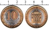 Изображение Мелочь Россия 10 рублей 2014 Позолота UNC- Пензенская область