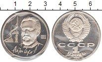 Изображение Монеты СССР 1 рубль 1990 Медно-никель Proof- Чехов