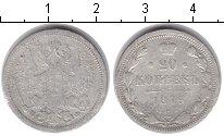 Изображение Монеты 1855 – 1881 Александр II 20 копеек 1879 Серебро  СПБ НФ