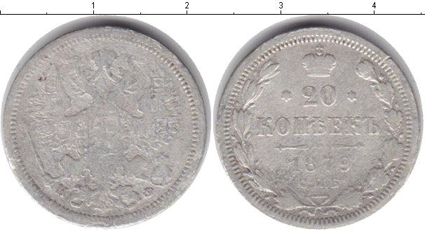 Картинка Монеты 1855 – 1881 Александр II 20 копеек Серебро 1879