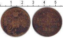 Изображение Монеты 1825 – 1855 Николай I 1 копейка 1842 Медь  СПМ
