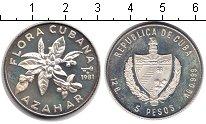 Изображение Монеты Куба 5 песо 1981 Серебро Proof- Флора Кубы. Цветок