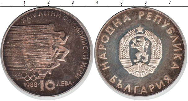 Картинка Монеты Болгария 10 лев Серебро 1988