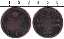 Изображение Монеты 1825 – 1855 Николай I 2 копейки 1841 Медь