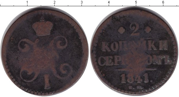 Картинка Монеты 1825 – 1855 Николай I 2 копейки Медь 1841