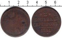 Изображение Монеты 1825 – 1855 Николай I 2 копейки 1841 Медь  СМ