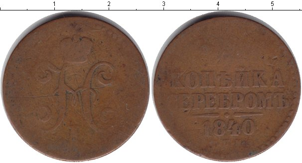 Картинка Монеты 1825 – 1855 Николай I 1 копейка Медь 1840