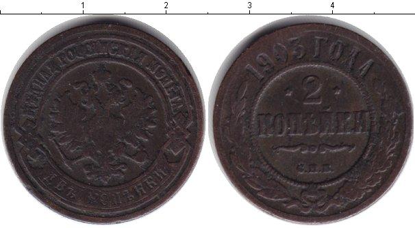 Картинка Монеты 1894 – 1917 Николай II 2 копейки Медь 1903