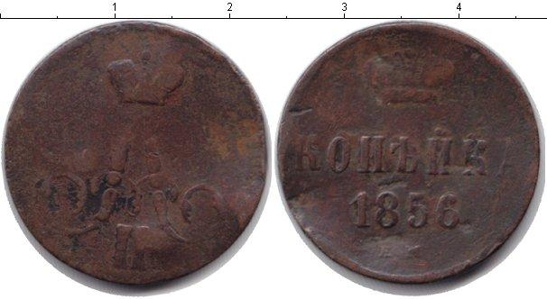 Картинка Монеты 1855 – 1881 Александр II 1 копейка Медь 1856