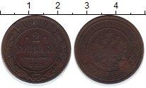 Изображение Монеты 1894 – 1917 Николай II 2 копейки 1908 Медь XF Санкт-Петербург