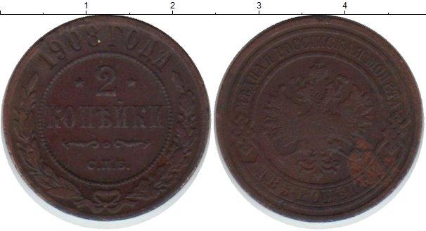 Картинка Монеты 1894 – 1917 Николай II 2 копейки Медь 1908
