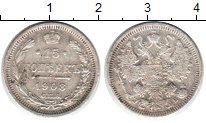 Изображение Монеты 1894 – 1917 Николай II 15 копеек 1908 Серебро XF СПБ ЭБ