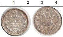 Изображение Монеты 1894 – 1917 Николай II 15 копеек 1907 Серебро XF СПБ ЭБ