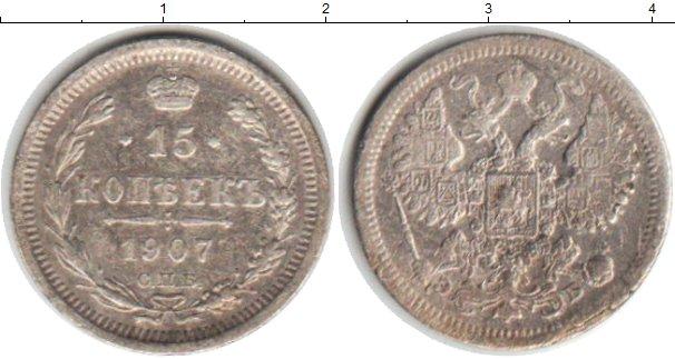 Картинка Монеты 1894 – 1917 Николай II 15 копеек Серебро 1907