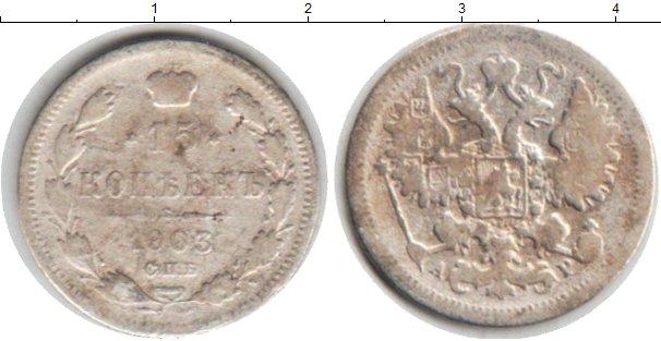 Картинка Монеты 1894 – 1917 Николай II 15 копеек Серебро 1903