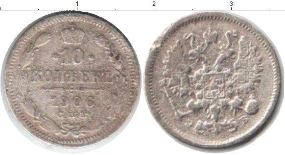 Картинка Монеты 1894 – 1917 Николай II 10 копеек Серебро 1906