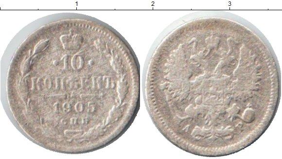 Картинка Монеты 1894 – 1917 Николай II 10 копеек Серебро 1905