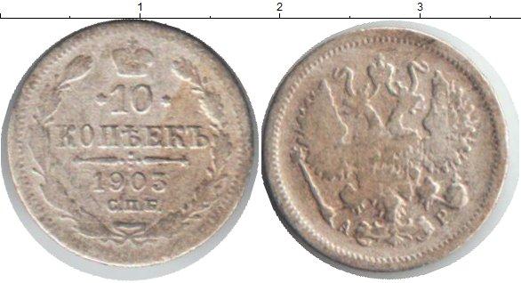 Картинка Монеты 1894 – 1917 Николай II 10 копеек Серебро 1903