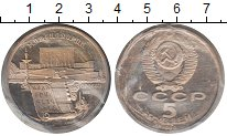 Изображение Монеты СССР 5 рублей 1990 Медно-никель Proof- Матенадаран