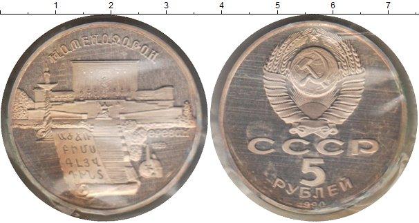 Картинка Монеты СССР 5 рублей Медно-никель 1990